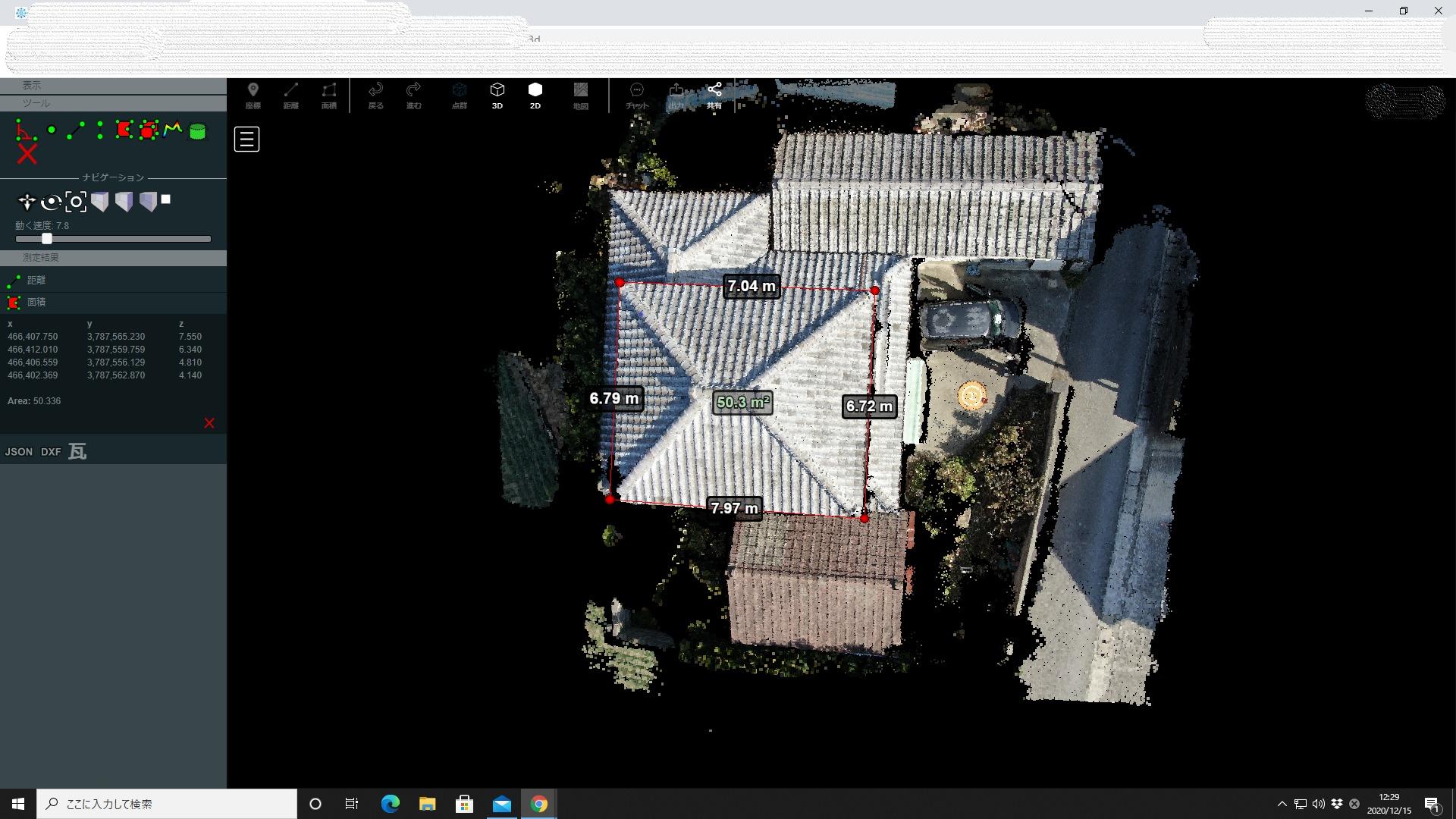 屋根の点群画像
